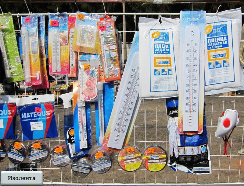 Бытовые термометры, защитная пленка, изолента и другие товары