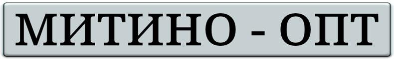 Справочник «Митино-ОПТ» - самый полный перечень предприятий и индивидуальных предпринимателей,  реализующих в Митино по оптовым ценам различную продукцию - аккумуляторы, автоинструмент, батарейки, вентиляцию,  белорусскую электрику, всё для пайки, извещатели пожарные, импортные компоненты, инструмент ,кабель, крепёж, лампочки, малярку, медельную фурнитуру, метизы, пакеты, прожектора светодиодные, сантехнику ,свёрла, свет, светильники, светодиодную ленту, светодиодные экраны, скобяные изделия, скотч, тестеры, товары для отдыха, карачаевский трикотаж, уплотнители, фонарики, химию, хозтовары, щетки, электрику, электрощиты и многое другое.